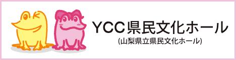 YCC県民文化ホールサイトバナー