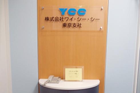 東京支社内観受付の写真