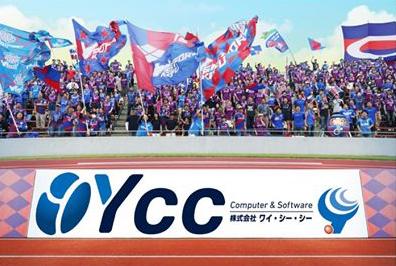 YCCのロゴ社名が記されているピッチ看板の写真