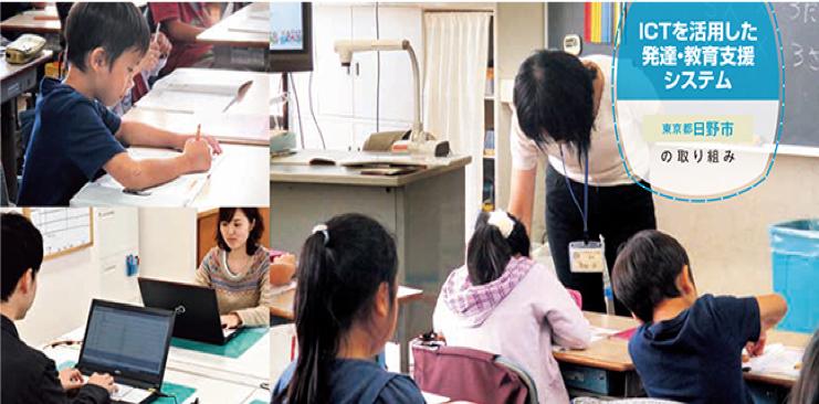 ICTを活用した発達・教育支援システム東京都日野市の取り組みの写真