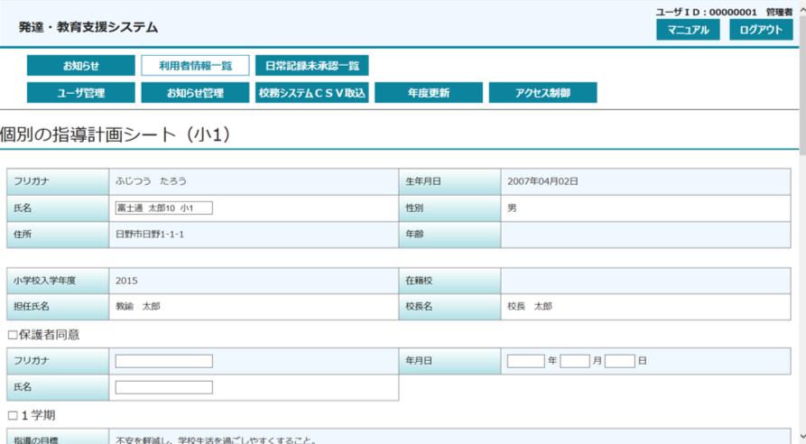 個別の指導計画シート(小1)画面スクリーンショットイメージ図