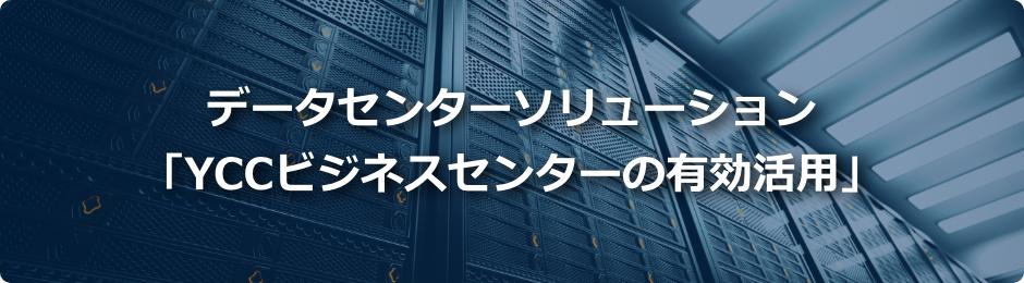 データセンターソリューション「YCCビジネスセンターの有効活用」イラスト