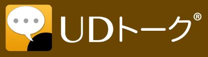UDトークサイトバナー