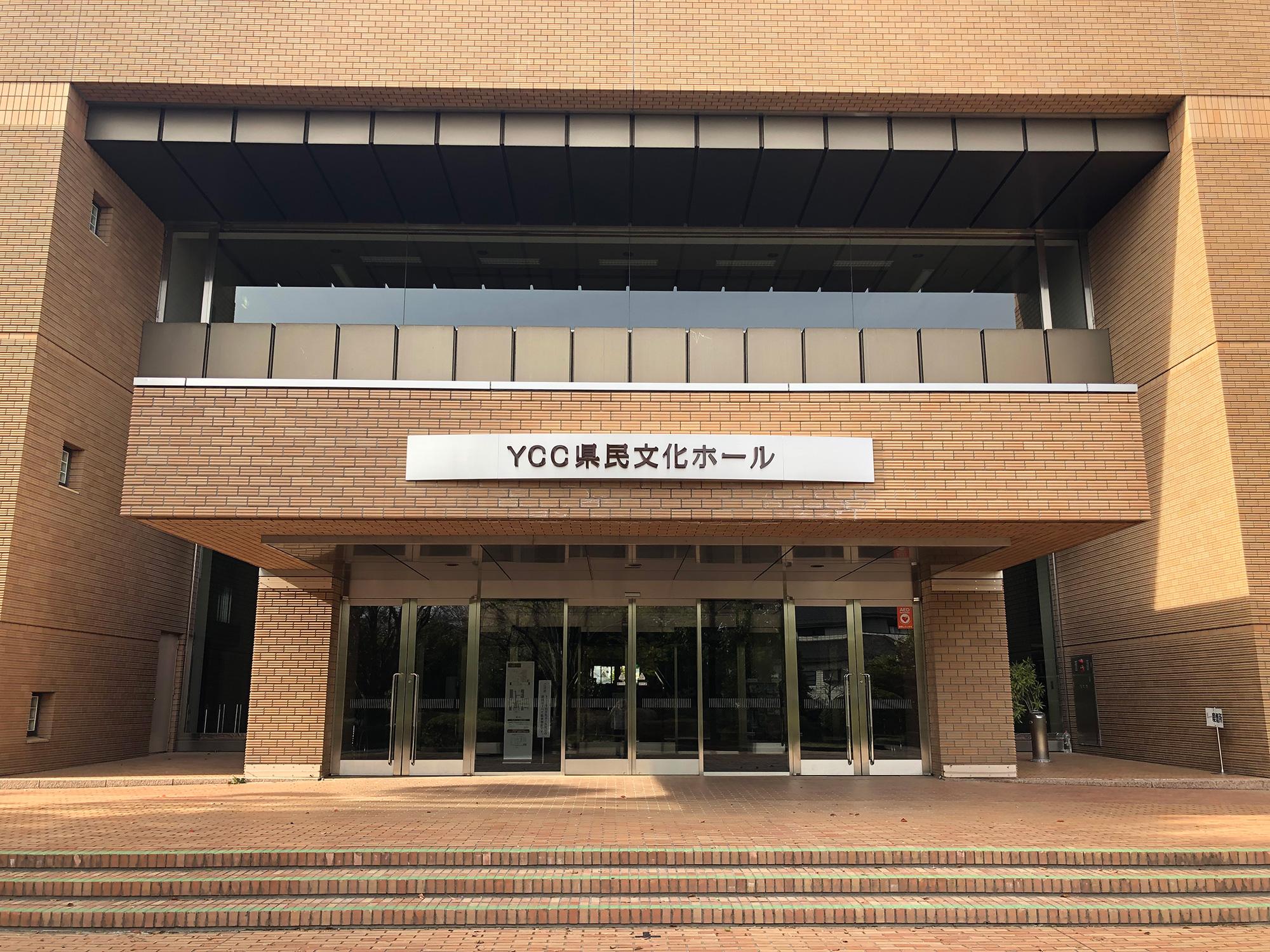 YCC県民文化ホールの外観写真