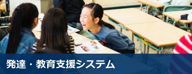 発達・教育支援システム